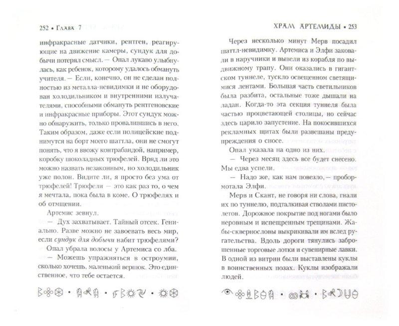 Иллюстрация 1 из 16 для Артемис Фаул. Ответный удар - Йон Колфер | Лабиринт - книги. Источник: Лабиринт
