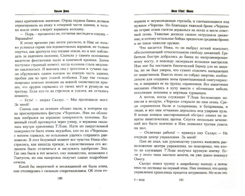 Иллюстрация 1 из 13 для Обман - Уильям Дитц | Лабиринт - книги. Источник: Лабиринт