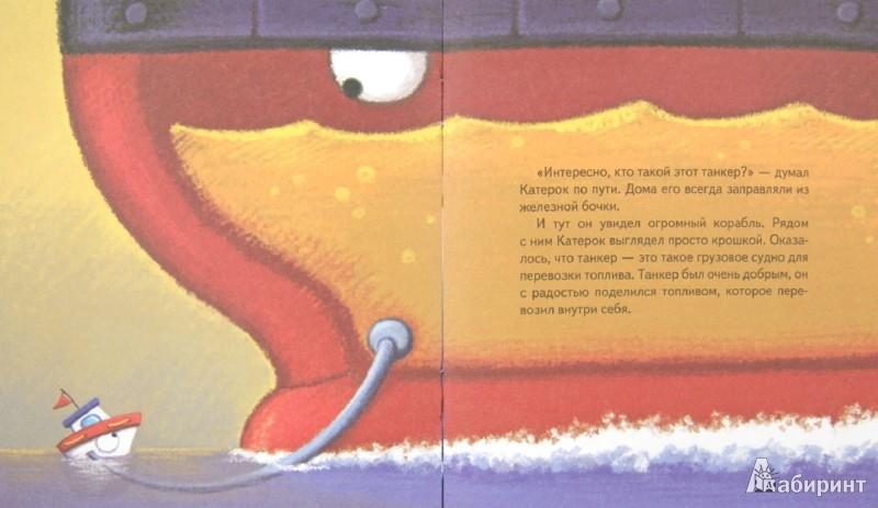 Иллюстрация 1 из 20 для Катерок ищет родителей - Иордан Кефалиди | Лабиринт - книги. Источник: Лабиринт