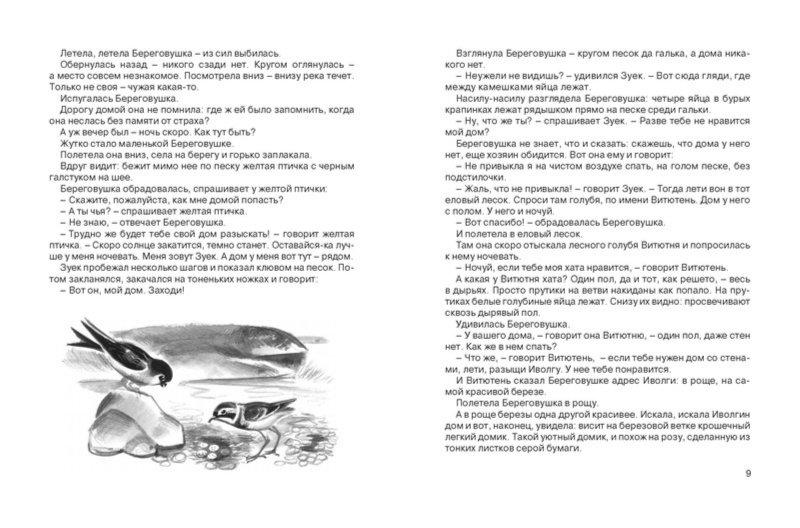 Иллюстрация 1 из 30 для Большая хрестоматия для школьников. 1-4 класс - Паустовский, Пришвин, Шим | Лабиринт - книги. Источник: Лабиринт