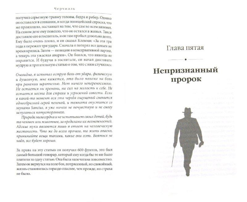 Иллюстрация 1 из 10 для Черчилль - Пол Джонсон | Лабиринт - книги. Источник: Лабиринт