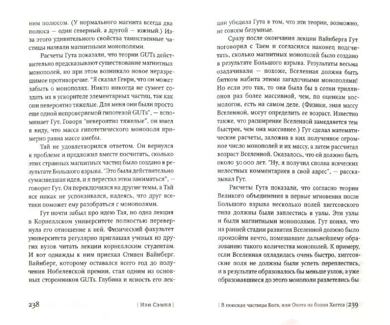 Иллюстрация 1 из 7 для В поисках частицы Бога, или Охота на бозон Хиггса - Иэн Сэмпл | Лабиринт - книги. Источник: Лабиринт