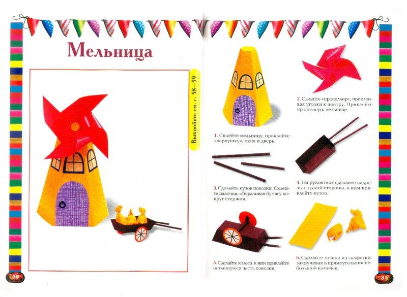 Иллюстрация 1 из 16 для Поделки из бумаги - Жанна Шквыря | Лабиринт - книги. Источник: Лабиринт