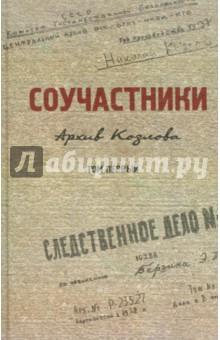 Соучастники. Архив Козлова. Том 1 на книжном посту воспоминания записки документы