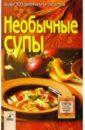 Алешина Светлана Необычные супы алешина светлана необычные блюда из микроволновой печи более 300 оригинальных рецептов