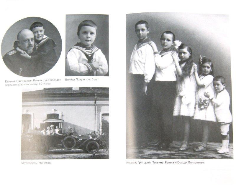 Иллюстрация 1 из 15 для Взгляд в прошлое. Воспоминания - Владимир Полуэктов | Лабиринт - книги. Источник: Лабиринт