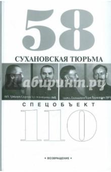 Сухановская тюрьма. Спецобъект 110