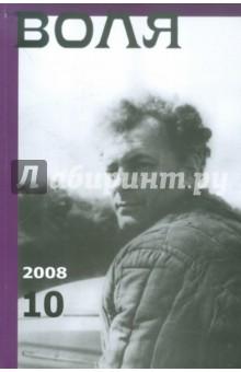 Воля: альманах №10 2008