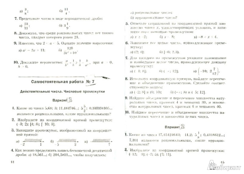 из для Алгебра класс Самостоятельные и контрольные работы  Самостоятельные и контрольные работы В 2 х частях