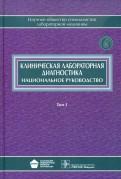 Клиническая лабораторная диагностика. Национальное руководство. В 2-х томах. Том 1