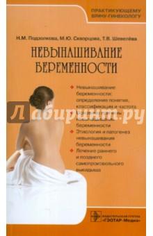 Невынашивание беременности. Руководство для врачей