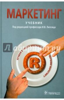 Маркетинг. Учебник учебники дрофа химия 10кл учебник для профильного ур нсо