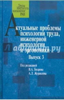 Актуальные проблемы психологии труда, инженерной психологии и эргономики. Выпуск 3