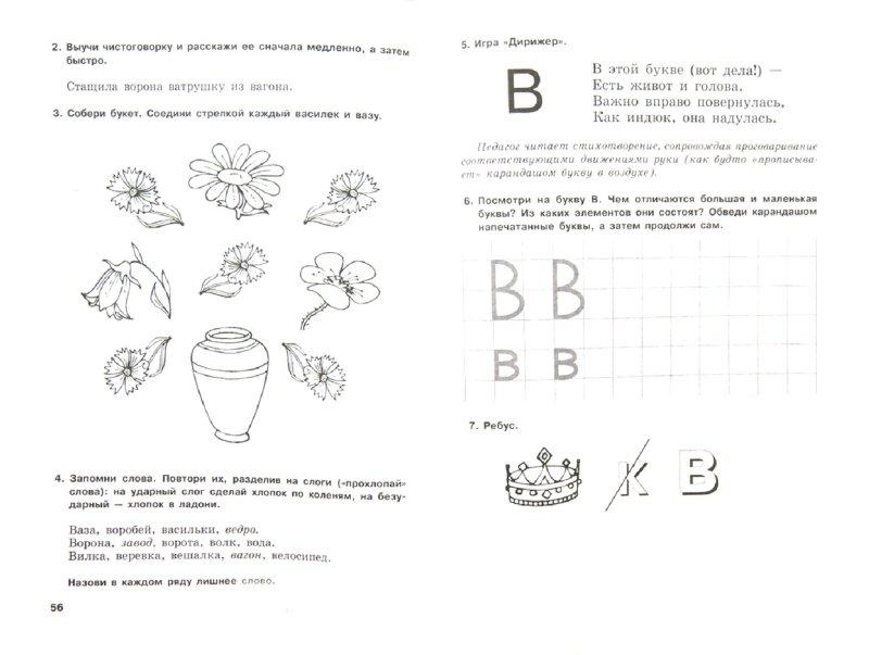 Иллюстрация 1 из 9 для Первые уроки грамоты в стихах и картинках - Османова, Позднякова | Лабиринт - книги. Источник: Лабиринт