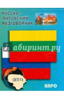 Русско-литовский разговорник от Лабиринт
