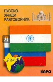 Русско-хинди разговорник от Лабиринт