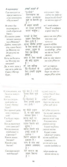 Иллюстрация 1 из 13 для Русско-хинди разговорник | Лабиринт - книги. Источник: Лабиринт