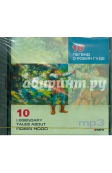 10 легенд о Робин Гуде (CDmp3) the robin hood guerrillas the epic journey of uruguay s tupamaros