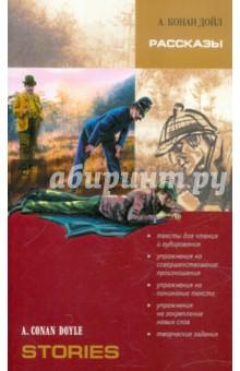 Рассказы. Книга для чтения на английском языке с упражнениями книга для записей с практическими упражнениями для здорового позвоночника