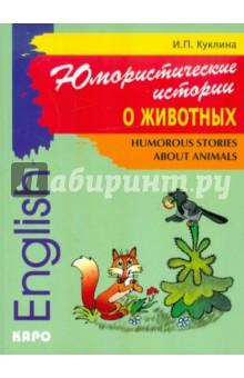 Юмористические истории о животных. Сборник рассказов на английском языке. Адаптированный