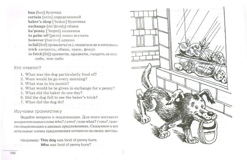 Рассказ о животном на английском языке для 4 класса