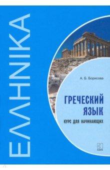 Греческий язык: Курс для начинающих