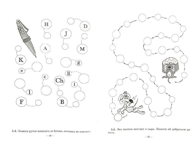 Иллюстрация 1 из 6 для Веселый алфавит: Espanol: ABC - JUEGOS: Игры с буквами испанского алфавита - Наталья Хисматулина   Лабиринт - книги. Источник: Лабиринт
