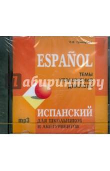 Испанский для школьников и абитуриентов (CDmp3)