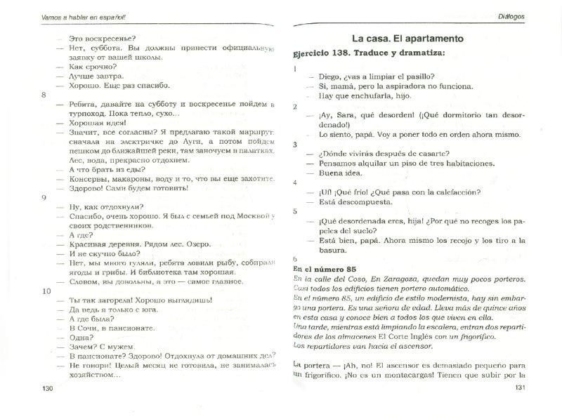 Иллюстрация 1 из 9 для Поговорим по-испански! Курс разговорного испанского языка - Павлова, Киселев | Лабиринт - книги. Источник: Лабиринт