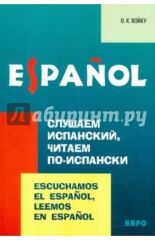 Слушаем испанский, читаем по-испански. Учебно-методическое пособие по испанскому языку