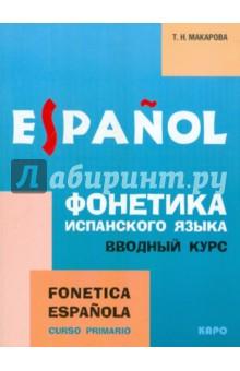 Фонетика испанского языка. Вводный курс норман б теория языка вводный курс