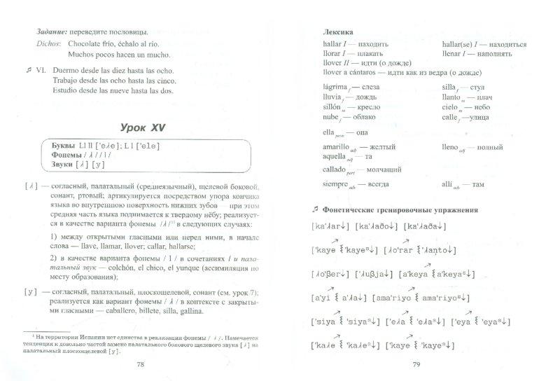 Иллюстрация 1 из 12 для Фонетика испанского языка. Вводный курс - Татьяна Макарова | Лабиринт - книги. Источник: Лабиринт