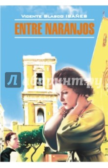 В апельсиновых садах. Книга для чтения на испанском языке