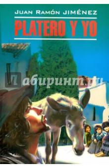 Платеро и я. Книга для чтения на испанском языке