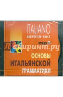 Zakazat.ru: Основы итальянской грамматики (CDmp3).