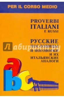 Русские пословицы и поговорки и их итальянские аналоги