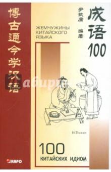 100 китайских идиом и устойчивых выражений. Книга для чтения на китайском языке