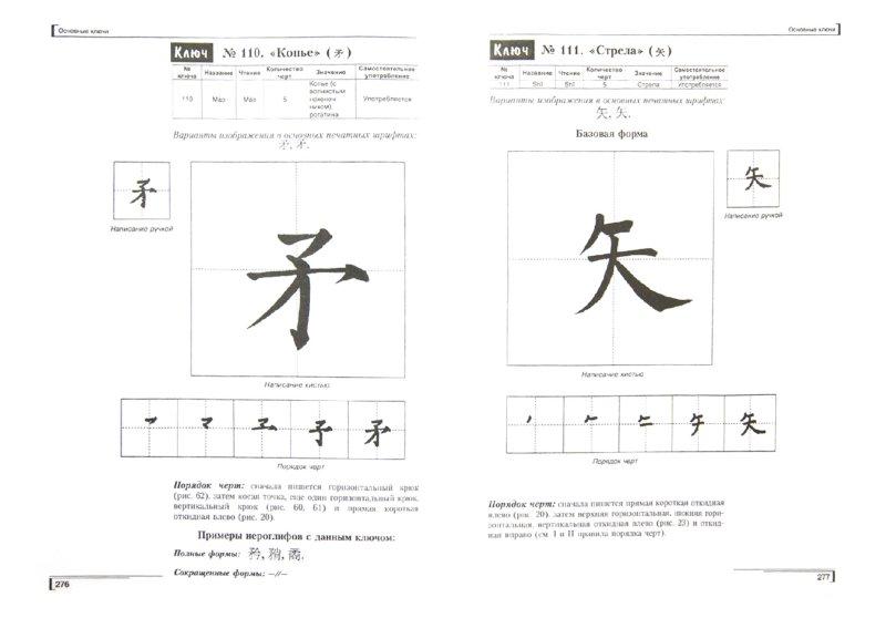 Иллюстрация 1 из 12 для Введение в китайскую иероглифику - Александр Сторожук | Лабиринт - книги. Источник: Лабиринт