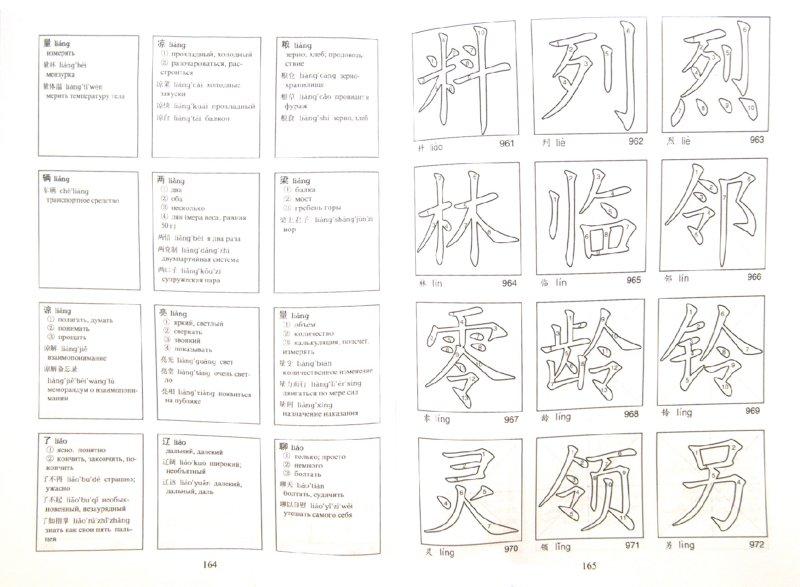 Иллюстрация 1 из 3 для Китайские иероглифы в карточках | Лабиринт - книги. Источник: Лабиринт