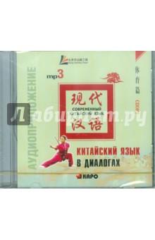 Китайский язык в диалогах. Спорт (CDmp3)