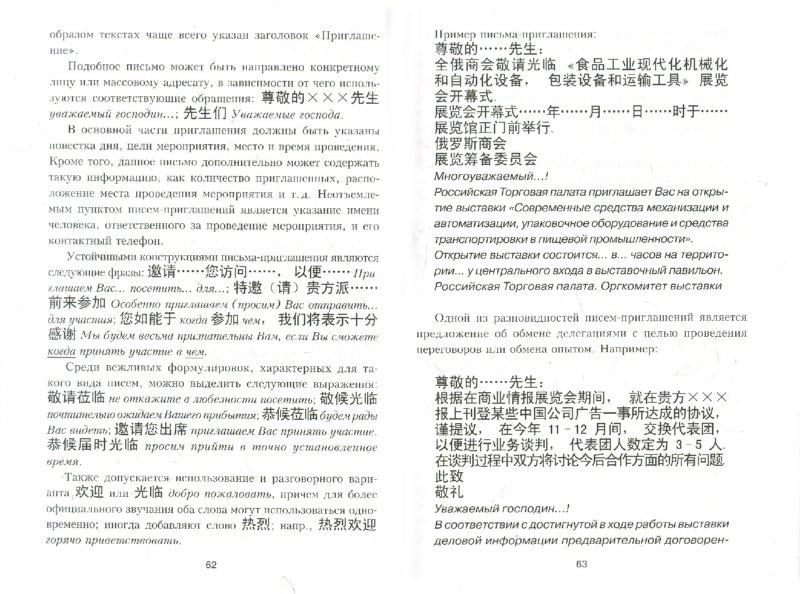 Иллюстрация 1 из 4 для Официально-деловой стиль китайского языка. Анализ различных аспектов - Марина Васильева | Лабиринт - книги. Источник: Лабиринт