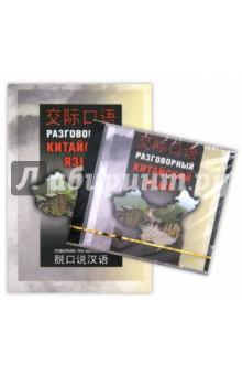 Разговорный китайский язык (+СD) книги эксмо разговорный английский английские нравы и обычаи сd