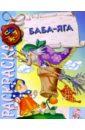 Баба-Яга (раскраска)