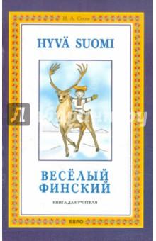 Книга для учителя к учебному пособию Веселый финский