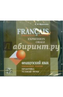 Французский язык. Повседневное общение. Практика устной речи (CDmp3)