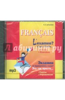 Экзамен по французскому языку? Это так просто… Часть 1 (CDmp3) самоучитель по французскому языку для начинающих