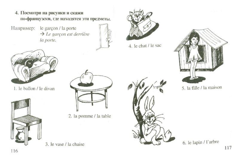 Иллюстрация 1 из 23 для Грамматика французского языка для младшего школьного возраста - Анна Иванченко   Лабиринт - книги. Источник: Лабиринт