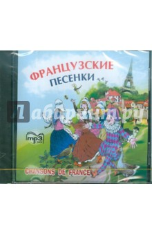 Французские песенки (CDmp3) книга школа семи гномов пятый год обучения уроки грамоты