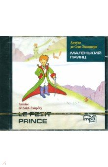 Маленький принц (CDmp3). Сент-Экзюпери Антуан де