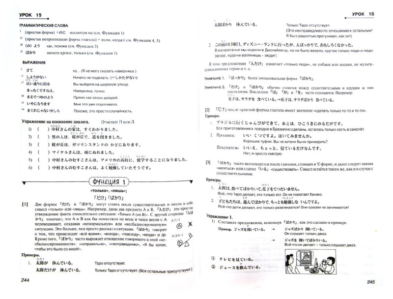 Иллюстрация 1 из 8 для Японский язык для всех. Функциональный подход к ежедневному общению | Лабиринт - книги. Источник: Лабиринт